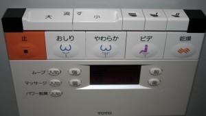 japan-toilet-control-1024x576-300x169