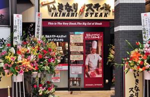 いきなりステーキ仙台店 (同店ホームページより)
